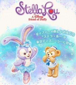 迪士尼真的很會!達菲熊新好友「史黛拉兔」療癒登場