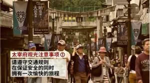 福岡太宰府拍影片 告知中國遊客觀光禮儀