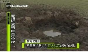 外星人造訪? 日本青森麥田出現神秘巨大坑洞