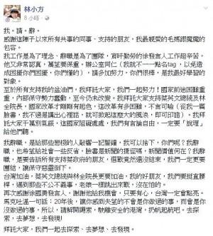 林育卉臉書請辭:遇不公不義,老娘一樣跳出來戰