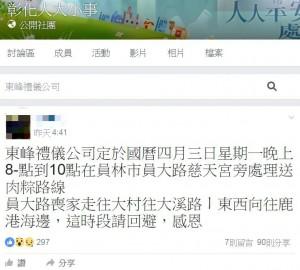 彰化員林今晚「送肉粽」 喪家提醒民眾迴避