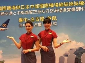 華信台中-名古屋今首航 每週三航班包機直飛