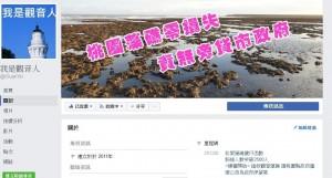 抗議中油危藻礁生態 粉絲團被關 環團批打壓