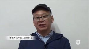 中國社運人士藉來台旅遊 跳機尋求政治庇護
