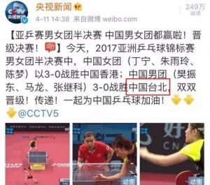 桌球賽也搞奧步! 中媒擅自改稱「中國台北隊」