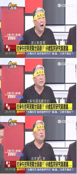 批民進黨「減法改革」 退休公務員:要加法改革