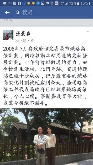 批馬政府 張景森:嘉市鐵路高架化絕不鬆手