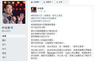 女作家自殺賴神臉書被灌爆 林俊憲:賴要我多幫忙