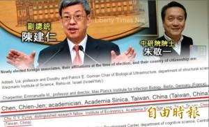 獲選美國科院院士 陳建仁、朱敬一國籍改回台灣