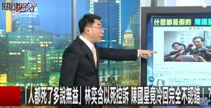 劉寶傑:陳星上課聊政治、廢話和古董
