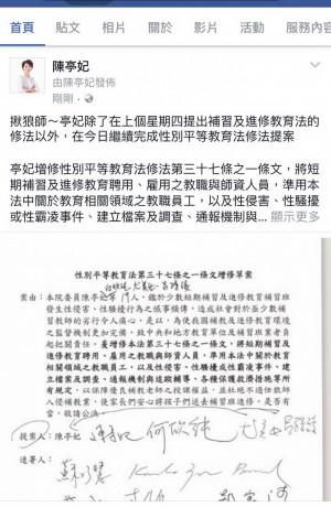 防狼師入侵補教業 陳亭妃今提案修法