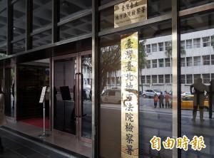 必翔實業爆發炒股 檢調24路大搜索