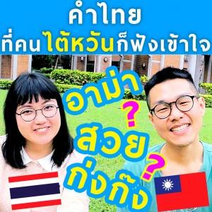 免翻譯!泰國人也聽得懂這些台語 原來台泰這麼親!