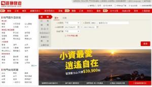 雄獅36萬筆個資外洩 駭客主要來自中國