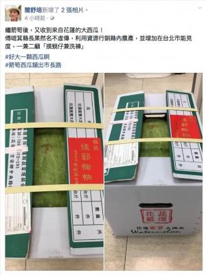 傅崐萁再出招 贈送台北市議會30台斤大西瓜