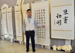 寫書法學中文 高中生辦師生聯展推中文字之美