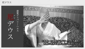 日本應召站無極限 「剃度尼姑」當賣點