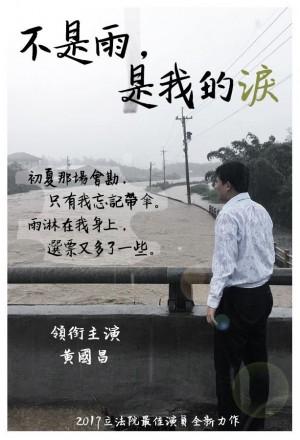 「選票又多了一些...」  黃國昌淋雨勘災被酸爆!