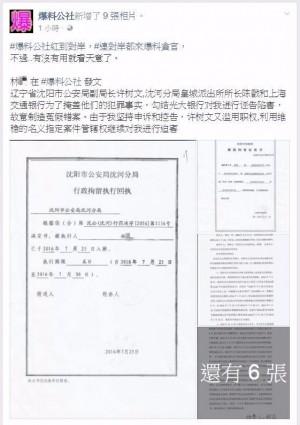 爆料公社紅到對岸? 中國網友翻牆喊冤爆料貪官