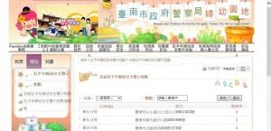 提醒婦幼注意安全 台南警方網上公布犯罪地圖