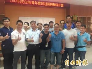 團結力量大!台東青農成立首個分會