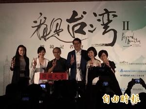 《看見台灣 II》飛天潛海跨國開拍 刻劃台灣與世界連結