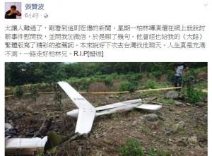 哀悼齊柏林  中國網友拿「穹頂之下」對照「看見台灣」