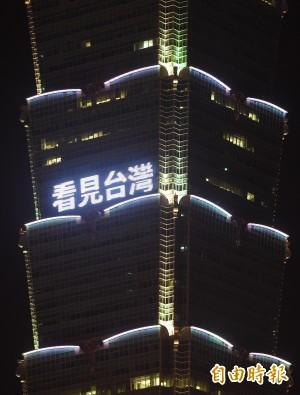 致敬齊柏林 台北101打上「看見台灣」 改白色眉燈