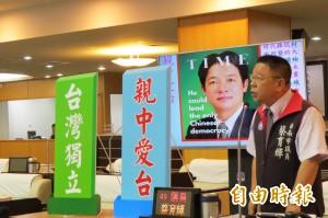 國民黨議員蔡育輝:我主張台灣獨立