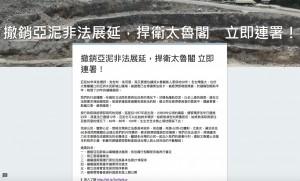 撤銷亞泥展延連署  1日暴增3.3萬人