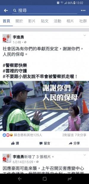 雲縣長PO文祝警察節快樂 基層:放假最實際