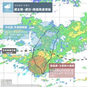 週五至週日「全面大雨」 降雨更強且持久!