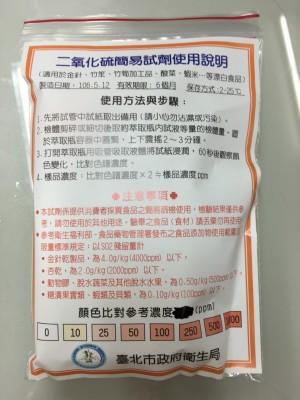 漂白豆芽菜流入市場未通報 北農遭罰3萬元