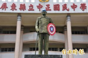 KUSO蔣介石變美國隊長 畢業典禮真有趣