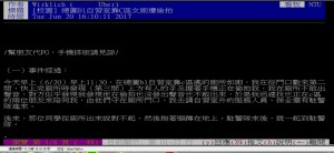 台大總圖傳女廁偷拍 學生嫌犯遭活逮揪出11部影片