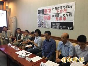 環團控台東底渣回填恐污染 綠委要求訂規範