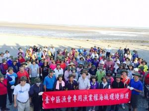 大安海墘海域淨灘 上百人清出百餘公斤海洋垃圾