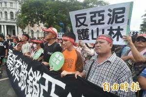 「看見亞泥、搶救太魯閣」  環團遊行從政院出發