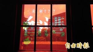 香港回歸中國20週年 228與香港特展今開幕揭真相