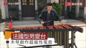 法國型男愛台灣! 在金門用木琴創作電音 網:太魔性啦