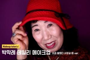 超狂化妝教學影片吸睛 70歲南韓阿嬤爆紅