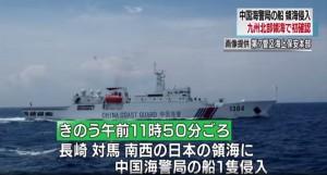 中國海警船首闖九州領海 日本政府關切