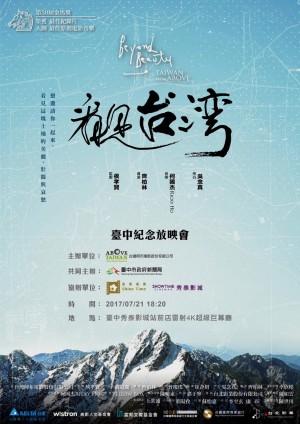 再次跟著齊柏林「看見台灣」 台中21日放映