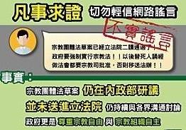 滅香謠言亂傳 民進黨地方黨部忙澄清
