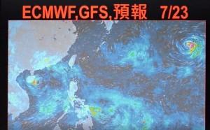 月底就來!李富城:8號颱風會橫越台灣