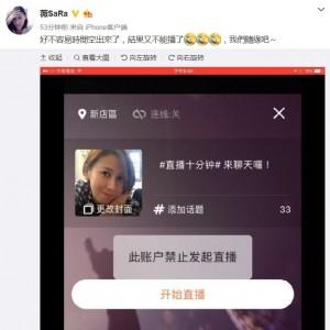 微博禁止台灣人直播?  鄉民笑翻:認證台獨