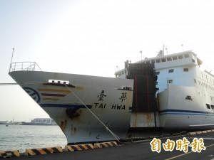 尼莎颱風影響 台華輪停駛高雄往返馬公航班