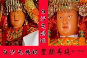 獨家》白沙屯媽祖同意 聖像粉面換新面容