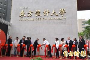 創校逾半世紀 東方升格為設計大學今揭牌