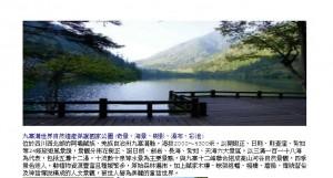 可樂旅遊15日前取消出團九寨溝 133旅客受影響